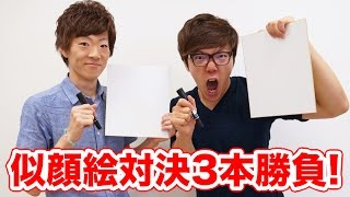 ヒカキン vs セイキン 似顔絵対決3本勝負!