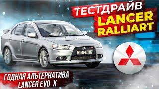 Mitsubishi Lancer Ralliart тест драйв - Мицубиси Лансер 10 Ралиарт