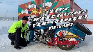 Indian Four - американский мотоцикл с рядным 4-х цилиндровым двигателем.