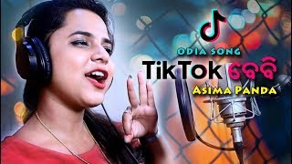Asima Panda New Song | Tik Tok Baby | ଟିକ୍ ଟକ୍ ବେବି | Nihar Priyaashish | Studio Version