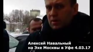 Потом возьмём оружие! -   НОД у Эха Москвы в Уфе приезд отъезд Алексея Навального