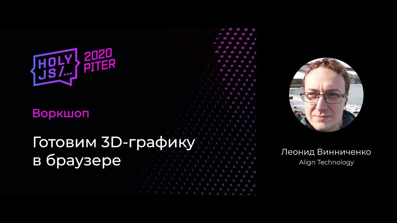 Готовим 3D-графику в браузере (часть 1)