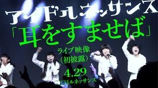 4月29日に白金高輪 SELENE b2にて行われた、二丁ハロ×アイドルネッサン...