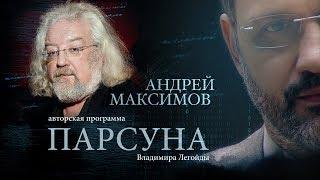 ПАРСУНА. АНДРЕЙ МАКСИМОВ