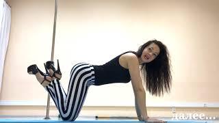 """Уроки по Strip Dance  с Анастасией Зыль  (урок 1 - """"Кошечка"""" в обратную сторону)"""