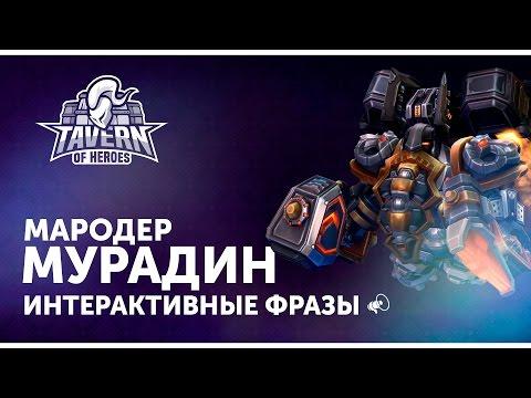 видео: Мародёр Мурадин - Интерактивные Фразы | heroes of the storm