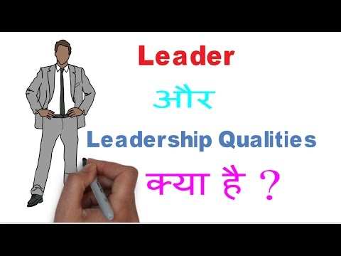 leader leadership quality in hindi [ animation ] ( Leader और Leadership Qualities क्या है ?)