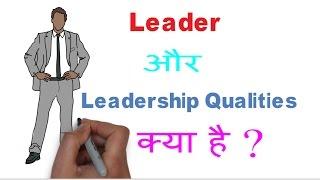 leader leadership quality in hindi [ animation ] ( Leader और Leadership Qualities क्या है ?)
