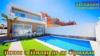 Недвижимость в Испании у моря, вилла с бассейном в Пилар де Орадада
