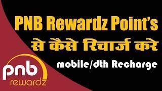 Pnb Net Banking Se Mobile Recharge Kaise Kare