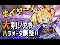 【白猫】ソアラ (大剣) パラメータ調整で、完全無敵のスキルが超強化!まさに勇者。 転職勇者【調整前後の比較・火力検証】