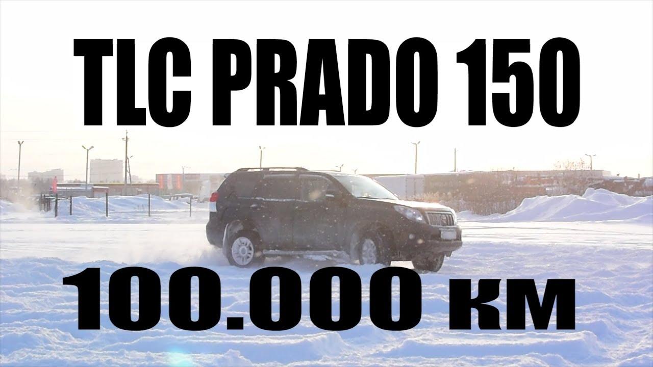 Prado 150 cпустя 100.000 км, отчёт эксплуатации от реального владельца