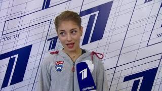 Алёна Косторная Интервью после короткой программы на контрольных прокатах 2019