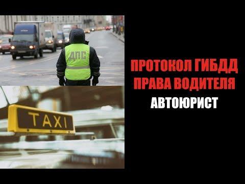 ПРОТОКОЛ ГИБДД. ПРАВА ВОДИТЕЛЯ гражданина РФ и иностранного гражданина.  Автоюрист. Такси