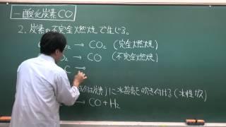 【化学】無機化学⑬(2of4)~一酸化炭素の性質~