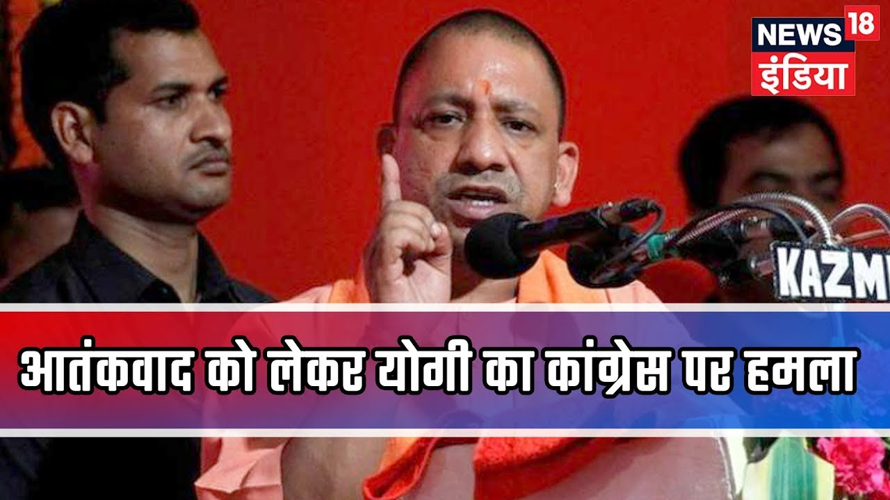 Terrorism a result of Congress' appeasement politics: Yogi Adityanath