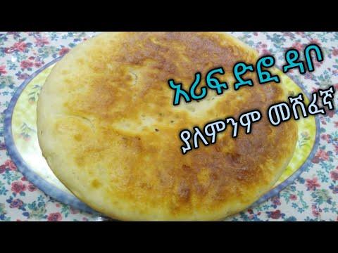 Ethiopian Bread /ድፎ ዳቦ  አገጋገር ካገር ውጭ ለምትኖሩ ኢትዮጵያውያን
