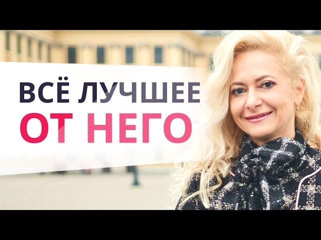 Как женщине получить желаемое от мужчины? Как получить то что хочешь от мужчины? Юлия Ланске