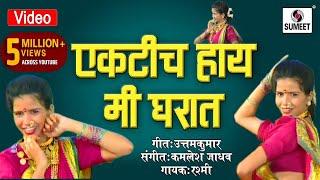 Ekti Hay Mi Gharat Nahi Kuni Ga - Marathi Lokge...