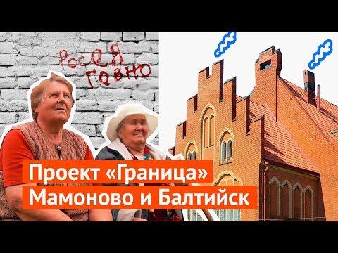 Мамоново и Балтийск: западные ворота России