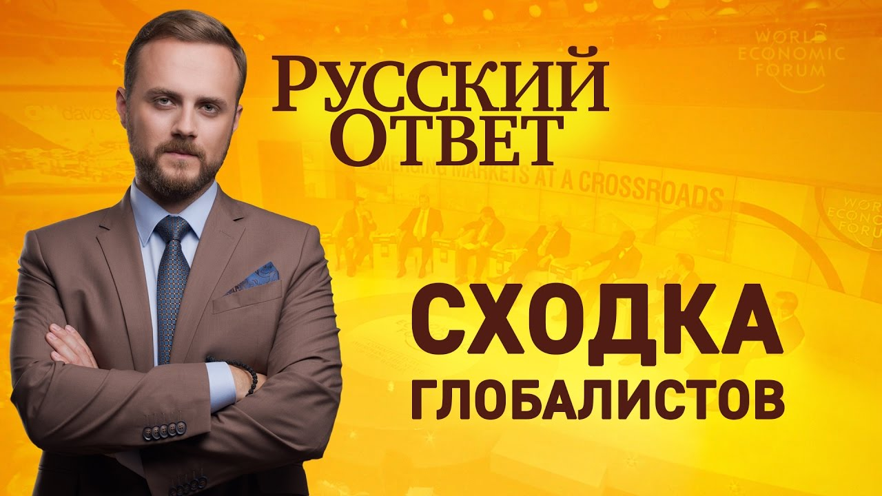 Русский ответ: Сходка глобалистов