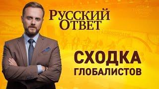 Русский ответ: Сходка глобалистов(, 2017-01-17T20:54:44.000Z)