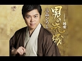 純愛(三山ひろし)cover:水野渉