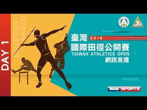 DAY1 ::Live:: Taiwan Athletics Open 2018 台灣國際田徑公開賽