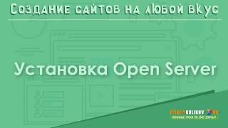 Установка OpenServer