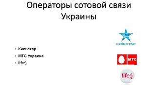 Ответил оператору - потерял номер. Новая схема воровства кражи номера телефона Украины