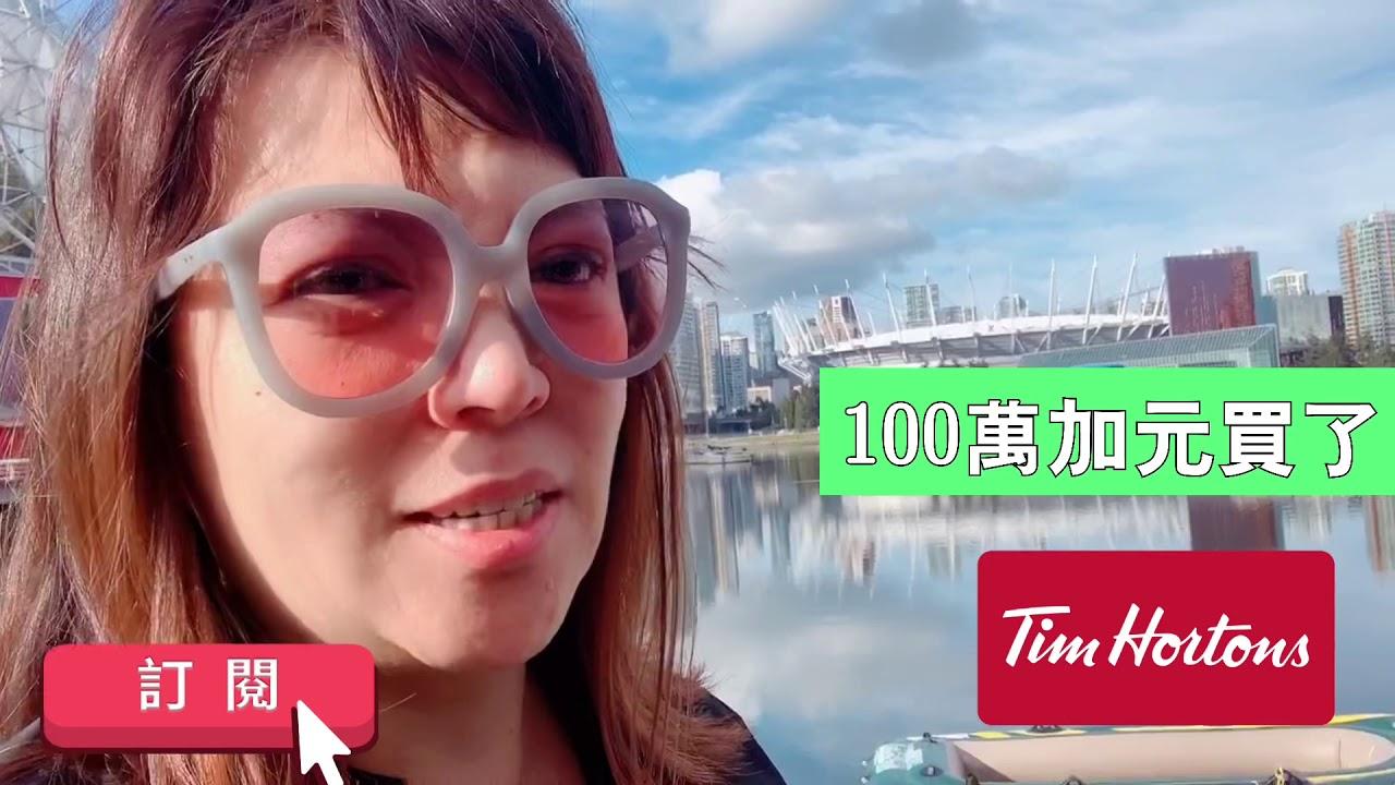 Wow Vancouver 6 加拿大品牌 创业故事. 加拿大Tim Horton 創業故事!你是經营者. 還是開創者?