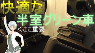 元日・JR西日本乗り放題きっぷ2019②山陽新幹線半室グリーン車編