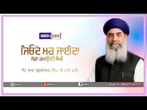 ਜਿਓਦੇ ਮਰ ਜਾਈਦਾ ਸੇਵਾ ਕਮਾਉਣੀ ਔਖੀ | Dharna | Sant Baba Gurdial Singh Ji | Tande Wale