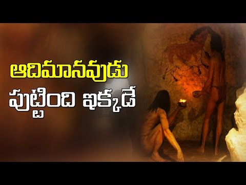 Ancient Human Birth Place Amazing facts ||  Interesting facts about  Ancient Human