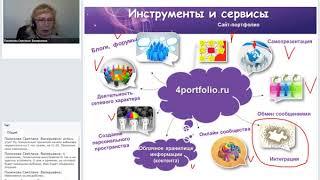 Веб-инструменты портала 4portfolio.ru для ведения портфолио, общения, обучения.