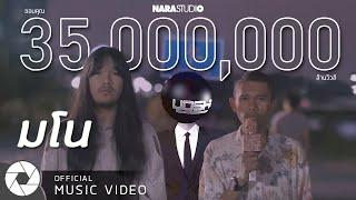 มโน | นารา Feat. ต้องเต & YOSHI (Official Music Video)