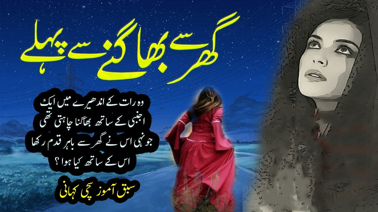 Ghar Se Bhagne Se Pehley || A Heart Touching Moral Story ||