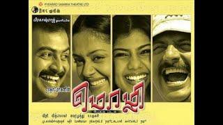 மொழி - Mozhi (2007) Tamil Full Movie | Prithviraj | Jyothika | Prakash Raj | Swarnamalya