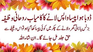 Apna Paisa Wapis Kaise Paye/Qarz wasool karne ka Wazifa By Rohani scolor hafiz muhamad asghar abbasi
