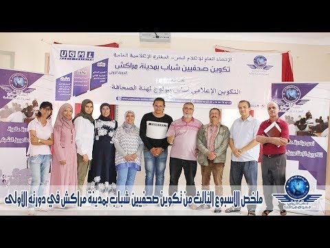 ملخص الاسبوع الثالث من تكوين صحفيين شباب بمدينة مراكش في دورته الأولى
