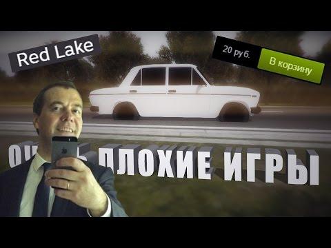видео: ОЧЕНЬ ПЛОХИЕ ИГРЫ #1 - red lake (Резиденция Медведева)