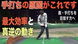 多くの方が手打ちになるのは当たり前?ゴルフスイングの動きはそもそも不自然。そこを理解してから最大効率スイングを目指しましょう☆