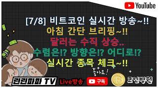 [7/8] 비트코인 실시간 방송~!! 아침 간단 브리핑…
