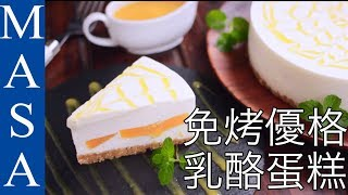 免烤芒果優格乳酪蛋糕/Yogurt Cheese Cake with Mango |MASAの料理ABC