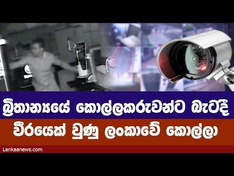 බ්රිතාන්යයේදී මංකොල්ලකරුවන්ට බැටදී වීරයෙක් වුණු ලංකාවේ කොල්ලා - Sri Lankan Hero England