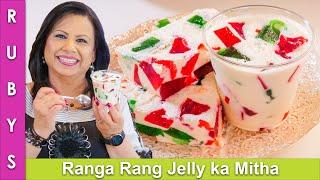 Ranga Rang Impressive &amp Simple Jelly ka Meetha Sweet Dish Recipe in Urdu Hindi - RKK