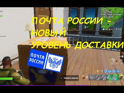 ПОЧТА РОССИИ  -  НОВЫЙ УРОВЕНЬ ДОСТАВКИ