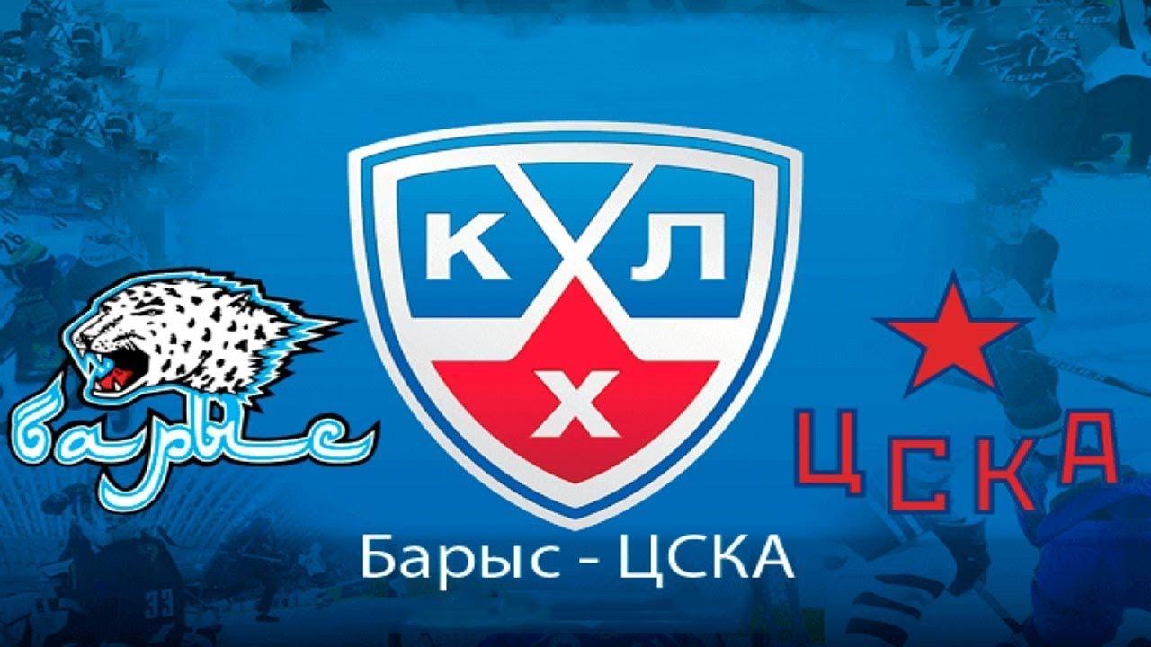 ЦСКА - Барыс 07.09.20 прогноз и ставка