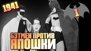 БЭТМЕН НА ЭКРАНЕ #1. Сериал «Batman» 1943 года