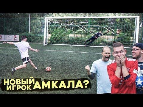 САМЫЕ БОЛЬШИЕ ФУТБОЛЬНЫЕ ВОРОТА! (feat Андрей Глазунов)